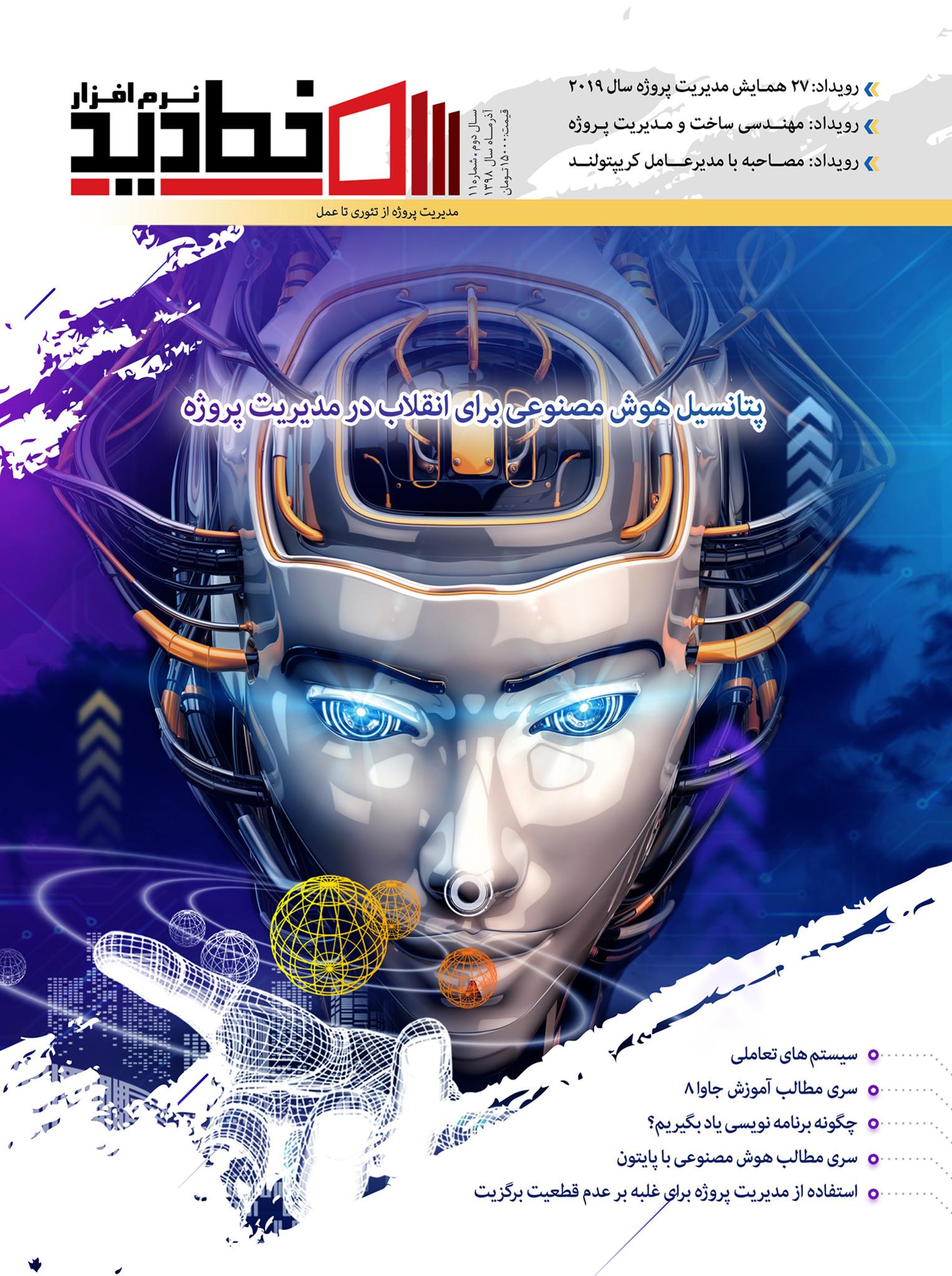مجله خط دید - شماره ۱۱ آذر ۱۳۹۸
