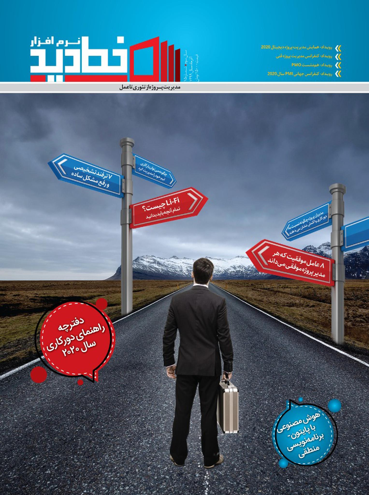 مجله خط دید - شماره ۱۵ آذر ۱۳۹۹